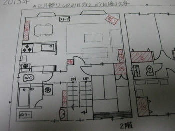 整理、収納、大掃除のやり方/大掃除図
