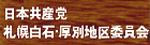 日本共産党札幌白石・厚別地区委員会