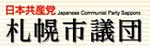 日本共産党札幌市議団