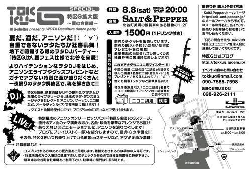 tokkuGSP002.jpg