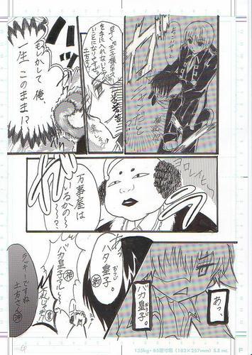 銀魂№1-4