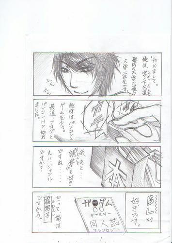 腐男子№1-1