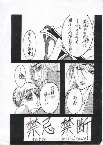 オリジナル漫画①の2