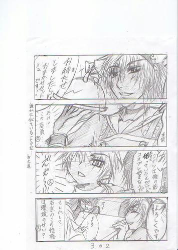 腐男子№1-3-2