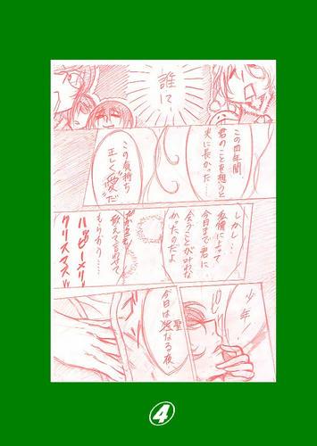 クリスマスイラスト④