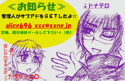 メールアドレスのお知らせ☆