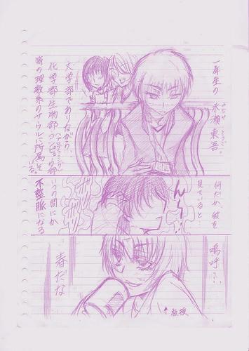 腐男子漫画№8の2