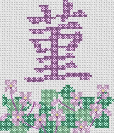 violette viola 菫