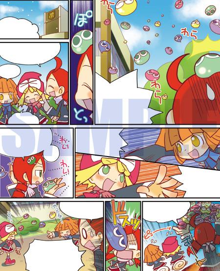 ぷよぷよ7の画像 p1_38