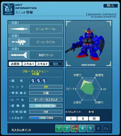 GOnlineScreenShot_20110330_164557.jpg