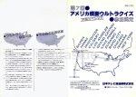 第7回アメリカ横断ウルトラクイズ 1