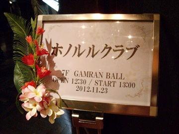 2012年11月23日(金) ホノルルクラブ 創立40周年記念パーティー
