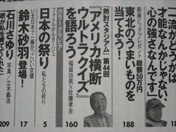 週刊現代 2013年1月19日号
