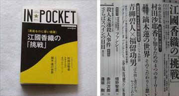 IN★POCKET 2013年02月号