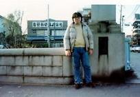 31年前の千登世橋と私(1982年12月08日撮影)