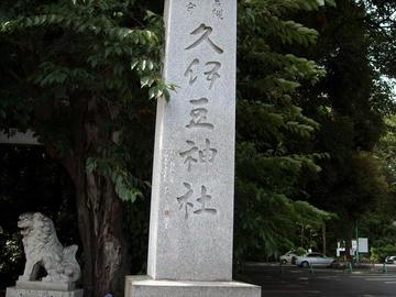 久伊豆神社 参道入り口の標柱