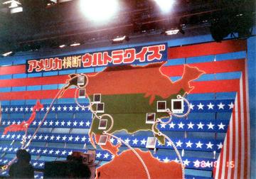第12回アメリカ横断ウルトラクイズ スタジオ収録 02