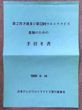 第12回ウルトラクイズ 参加のための手引き書