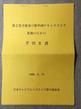 第8回ウルトラクイズ 参加のための手引き書