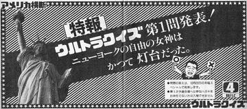 第13回ウルトラクイズ 読売新聞掲載 第1問目