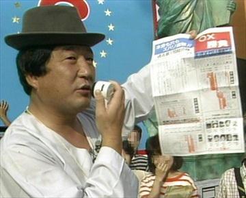 第11回ウルトラクイズ 後楽園球場 予想屋徳さん