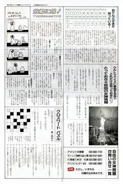 第11回ウルトラクイズ ○×予想紙 02