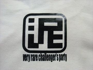 泥友の会 Tシャツ 01