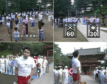 第13回ウルトラクイズ 根津神社