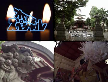 第16回ウルトラクイズ 勝利八幡神社