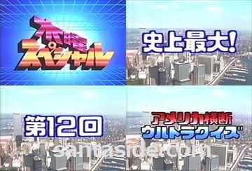 第12回アメリカ横断ウルトラクイズ 放送タイトル
