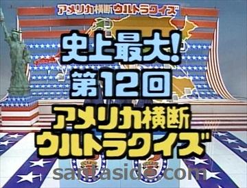 第12回アメリカ横断ウルトラクイズ スタジオ