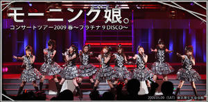 morningmusume_090626_top.jpg
