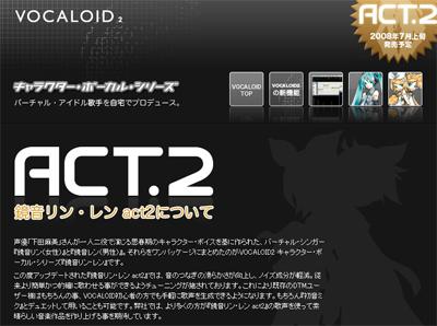 vocaloid2_cv2_act2.jpg