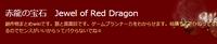 赤龍の宝石