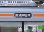 青空食堂、直通電車。(御殿場線)
