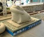 下田駅ホームの『ブジカエル』。