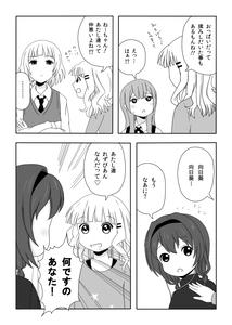 himasaku_lesbian1_90dpi_serif.png