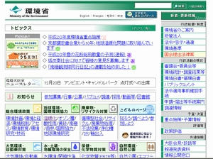 環境省サイト