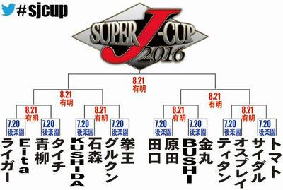 SUPER J-CUP 2016
