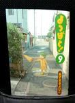 yotsu9.jpg