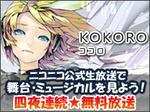 kokoro_bu.jpg