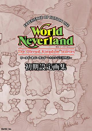 『ワールド・ネバーランド~オルルド王国物語~初期設定画集』