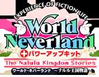 ワールド・ネバーランド~ナルル王国物語~+パワーアップキット