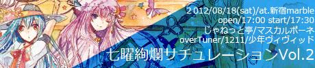 七曜絢爛サチュレーションVol.2