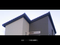 「おお・・・!片流れ屋根だ。」