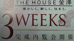 内見会 THE HOUSE 金澤