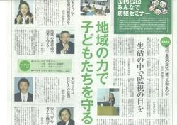 平成22年3月30日北國新聞掲載記事