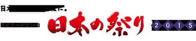 ダイドードリンコ 日本の祭り 2015