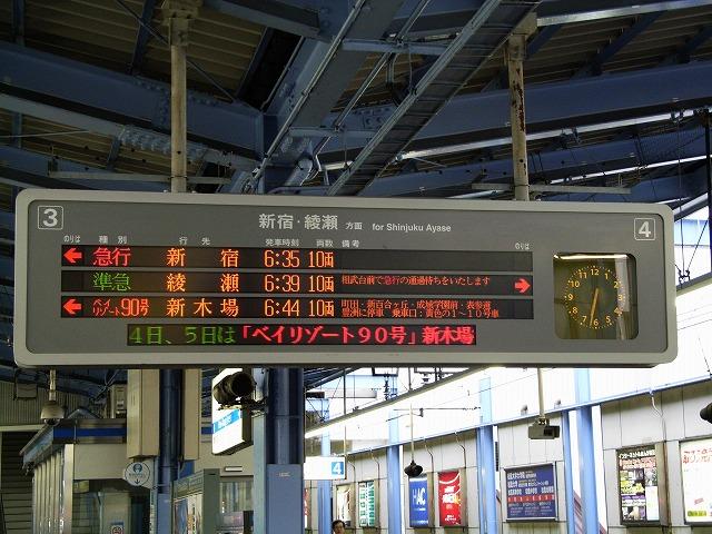神奈川鉄道観察日誌 MSEベイリゾ...