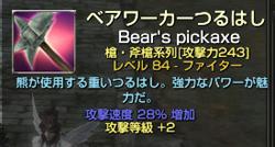 熊さんのん。